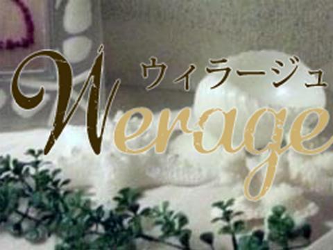 Werage (ウィラージュ)