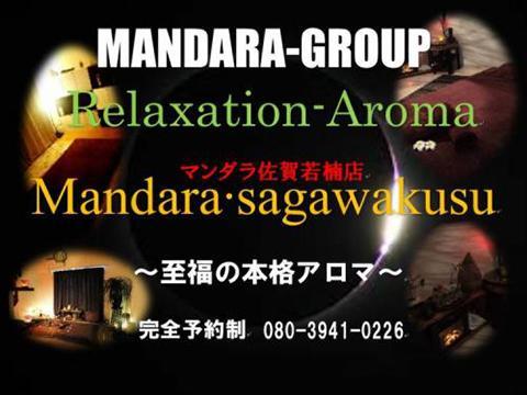 Mandara Group 佐賀メンズエステ メイン画像