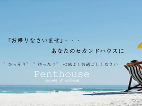 PENTHOUSE(ペントハウス)
