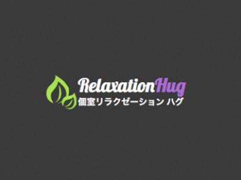 メンズエステRelaxationHug(ハグ)完全個室のバナー画像
