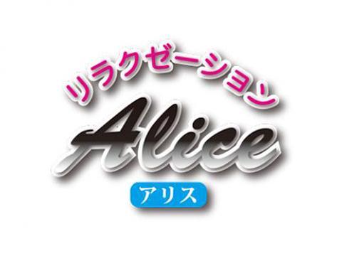 メンズエステリラクゼーション アリス (Alice)のバナー画像