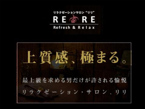 RE RE (リリ)川崎店