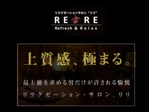 メンズエステRE RE (リリ)川崎店 のバナー画像