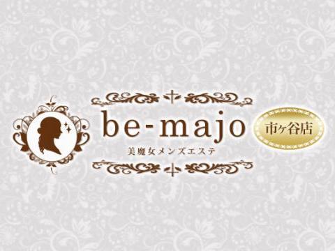 メンズエステBe-majo(ビマージョ)市ヶ谷 店のバナー画像