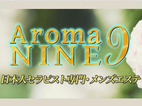 メンズエステ川口 Aroma9NINE(アロマナイン)のバナー画像