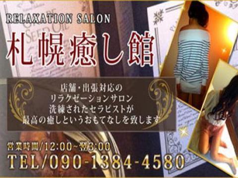 メンズエステ札幌癒し館のバナー画像