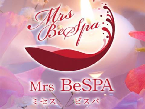 メンズエステMrs BeSPA (ミセス美スパ)のバナー画像