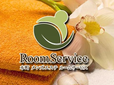 RoomService (ルームサービス) メイン画像