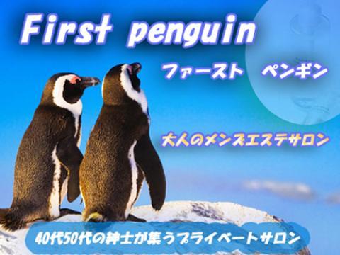メンズエステ【ファーストペンギン】