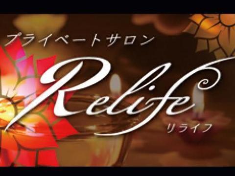 Relife(リライフ) 四日市 メイン画像