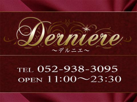 Derniere (デルニエ) メイン画像