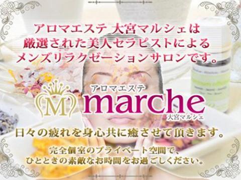 アロマエステ 大宮Marche(マルシェ) メイン画像