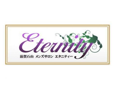 メンズエステETERNITY(エタニティ)のバナー画像