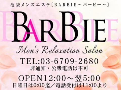 メンズエステ池袋BARBIE~バービー~のバナー画像
