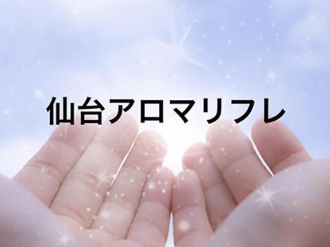 仙台アロマリフレ メイン画像