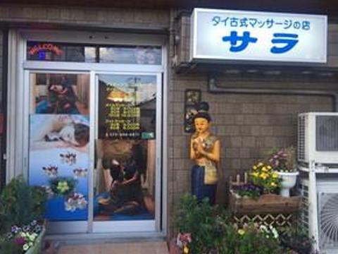 タイ古式マッサージの店サラ