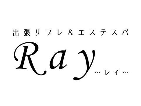 出張リフレ&エステスパ Ray