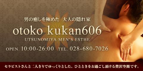 メンズエステotoko kukan606 のバナー画像