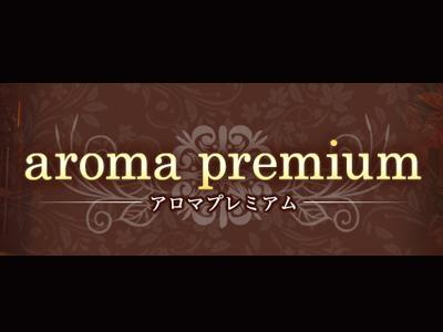 ★★★ 癒しの殿堂!!アロマプレミアム ★★★