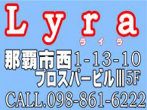 Lyra(ライラ) メイン画像