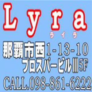 Lyra(ライラ)