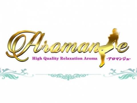 メンズエステAromange-アロマンジュ- のバナー画像