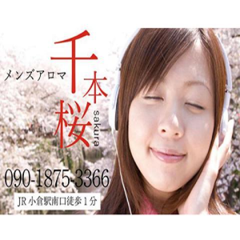 千本桜 メイン画像