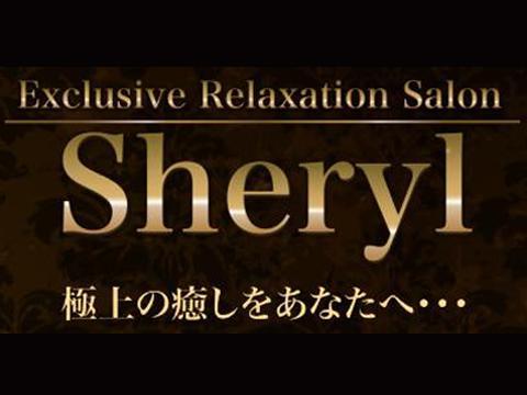 メンズエステ Sheryl -シェリル-