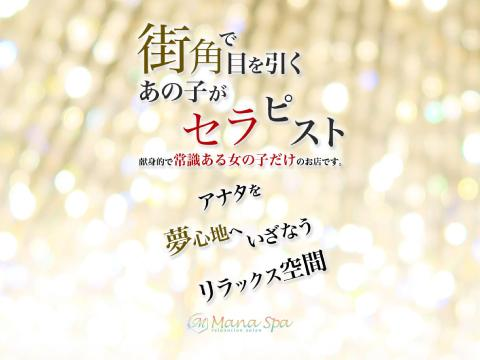 仙台アロマエステ CHANCE〜チャンス