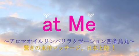 京都メンズエステat Meのバナー画像