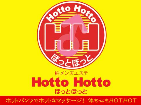 柏メンズエステ HottoHotto