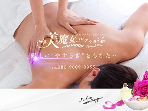 大阪リラクゼーションSPA 美魔女コレクション