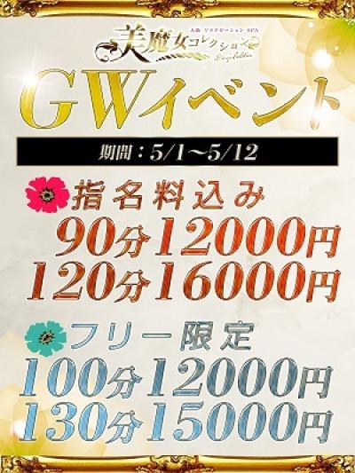 ☆★☆【GW割】5/12まで限定☆★☆