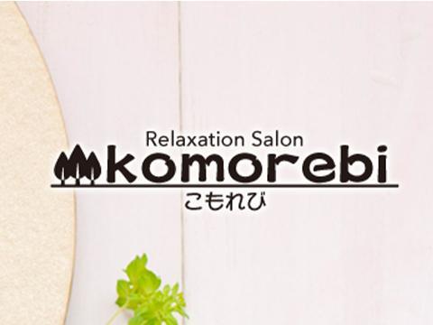 Komorebi(こもれび) メイン画像