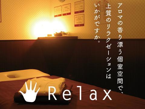 メンズエステRelax 大阪駅前第2ビルB2店のバナー画像