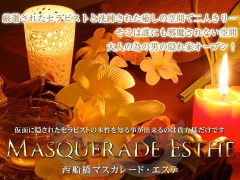 西船橋 マスカレード・エステ メイン画像