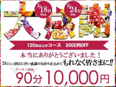 ★90分1万円ポッキリ★感謝祭中~~(*^^)