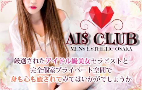 メンズエステAI$CLUB大阪のバナー画像