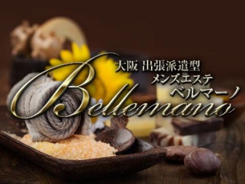 メンズエステ大阪 出張派遣型メンズエステ bellemano~ベルマーノのバナー画像