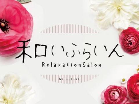 和いふらいん(出張)京都エリア メイン画像