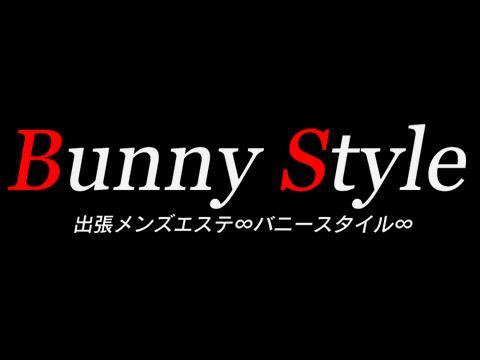大阪出張メンズエステBunny Style(バニースタイル)