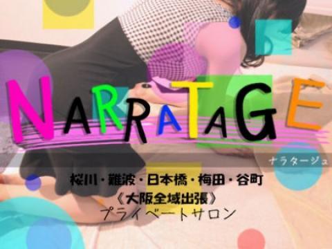 NARRATAGE(ナラタージュ)