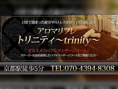 トリニティ メイン画像