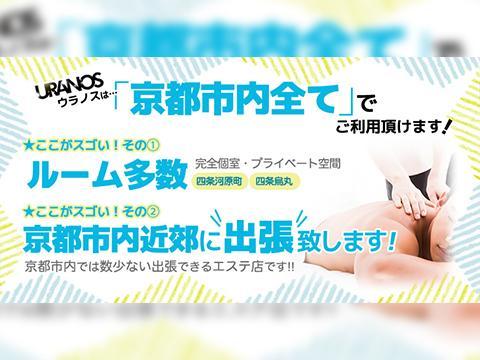 京都 メンズ エステ 京都駅周辺のメンズエステ店舗一覧|【だんなび】で京都のマッサージ...