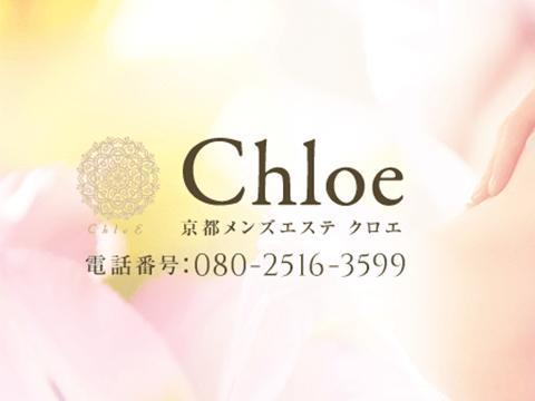 京都駅八条口前・メンズエステ Chloe(クロエ) 画像1
