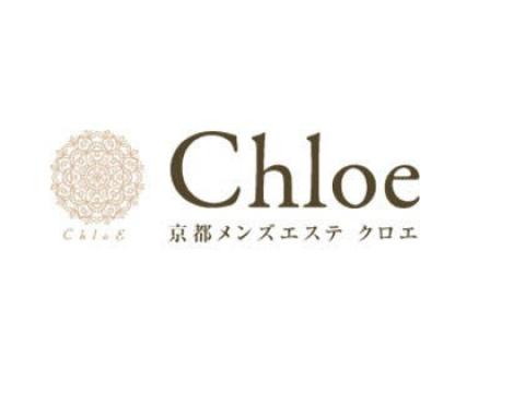 京都駅八条口前・メンズエステ|Chloe(クロエ)