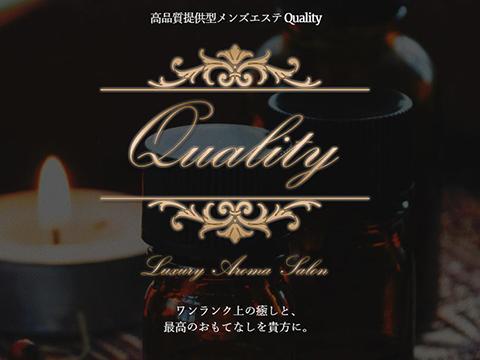 メンズエステ高品質提供型メンズエステサロン|Qualityのバナー画像