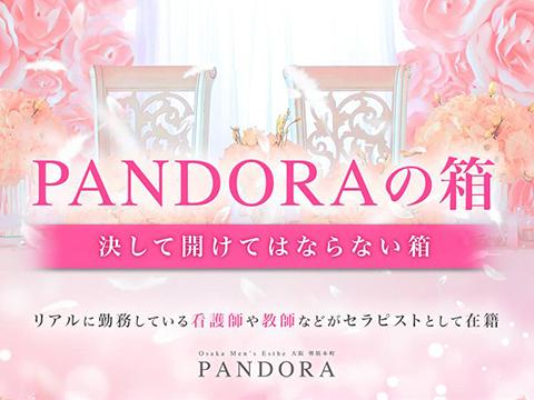 PANDORA(パンドラ)