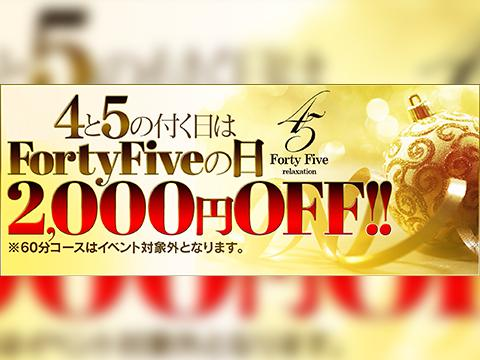 Forty Five 大阪 日本橋 メンズエステ 画像1