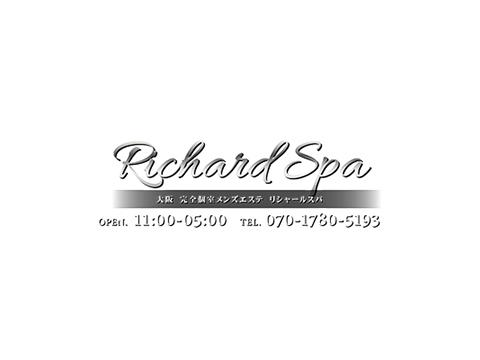 Richard Spa(リシャール スパ)
